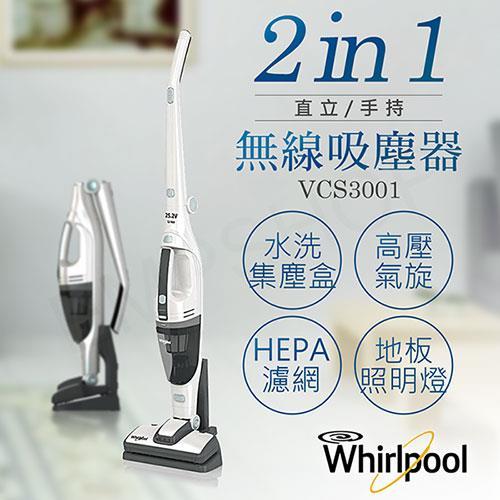 【惠而浦Whirlpool】直立手持無線吸塵器 VCS3001