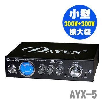 【DAYEN】家庭劇院影音環繞小型擴大機 AVX-5