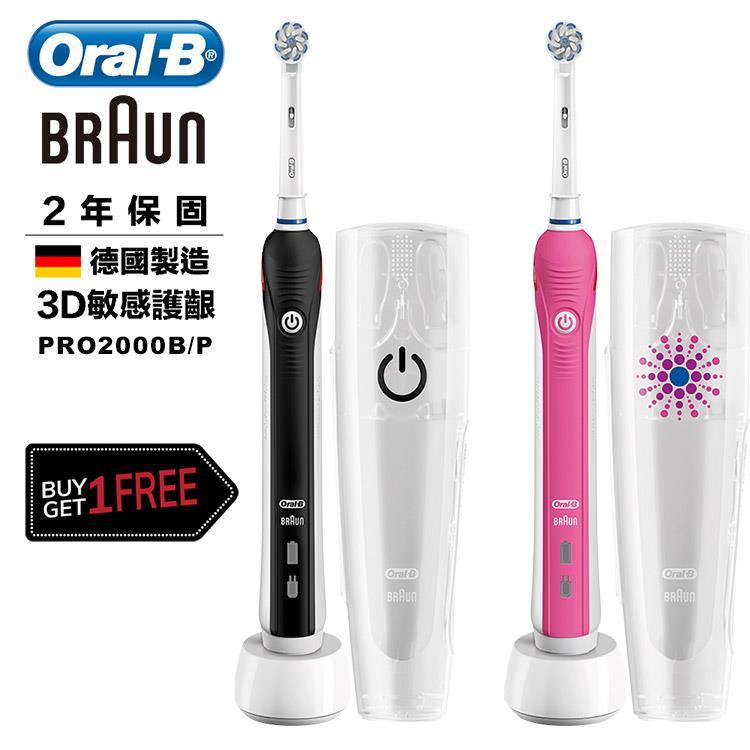 [買一送一]德國百靈歐樂B-全新亮白3D電動牙刷PRO2000(顏色可選)