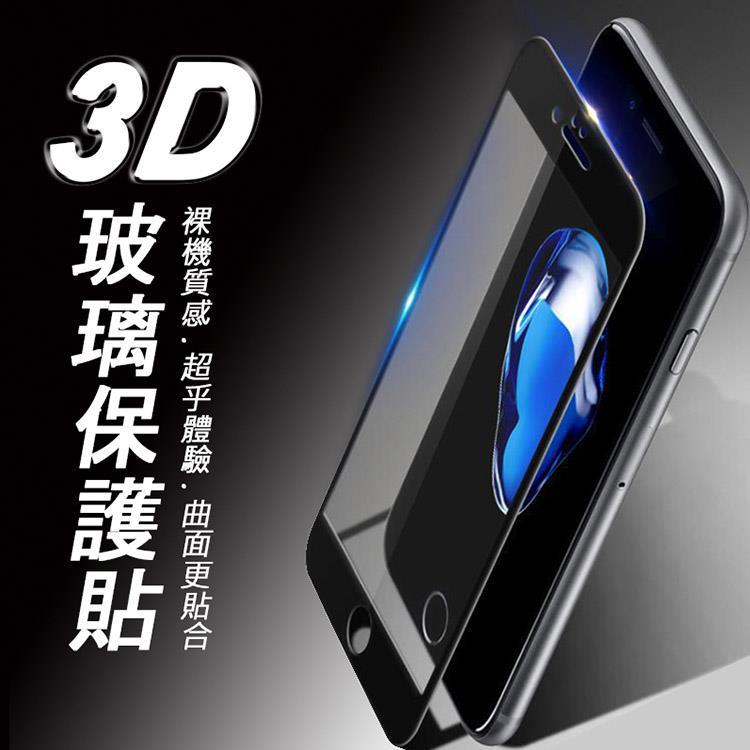 IPHONE 6/6S PLUS 3D滿版 9H防爆鋼化玻璃保護貼