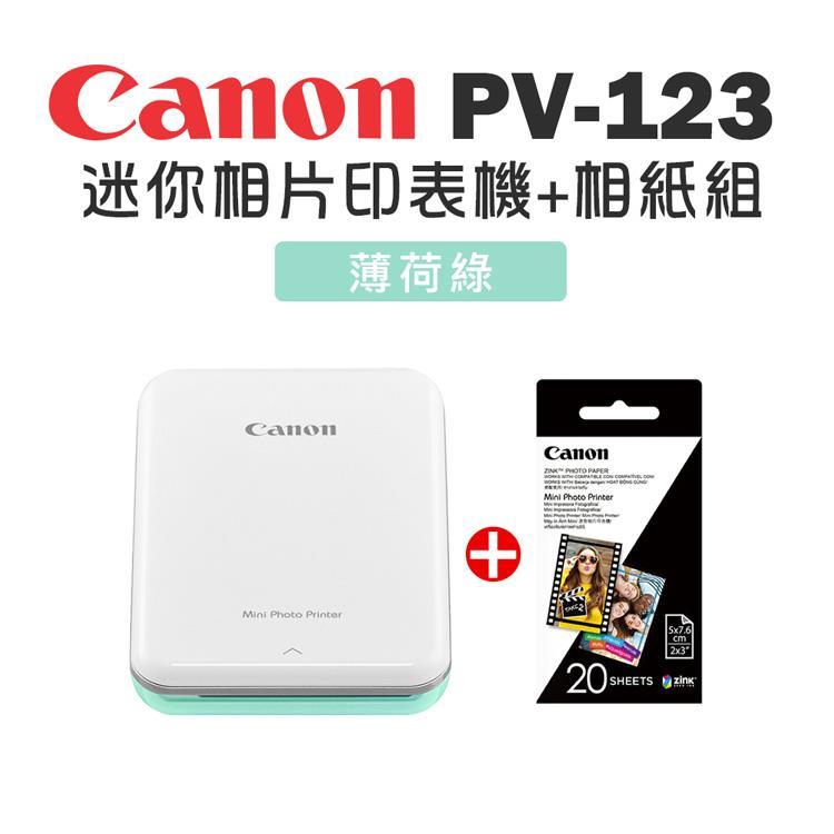 Canon PV-123 迷你相片印表機+ZINK 2x3相片紙(1包)