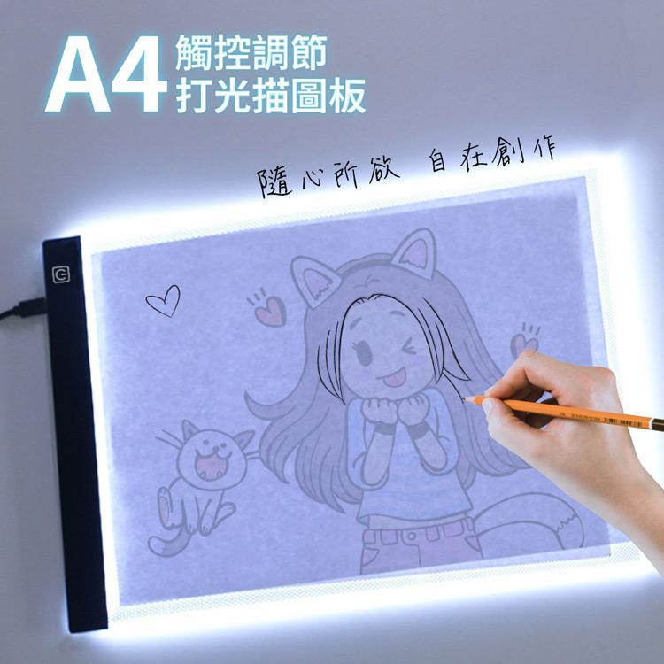 A4 觸控調節式打光描圖板