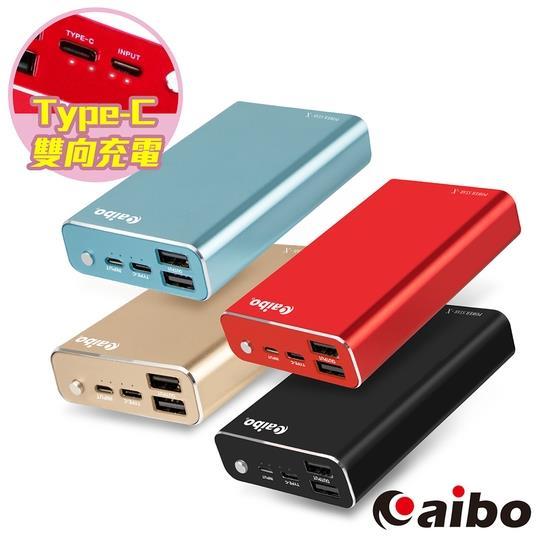 aibo 設計美學 12000Plus Type-C雙向充電 隨身行動電源