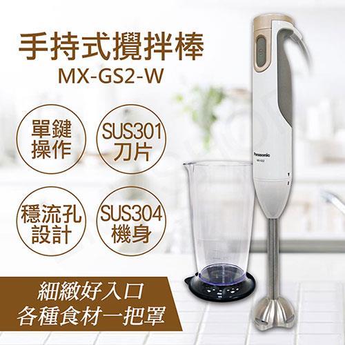【國際牌Panasonic】手持式攪拌棒 MX-GS2