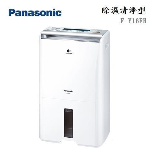 新年搶購-Panasonic 國際牌 F-Y16FH 8 公升 智慧節能清淨除濕機