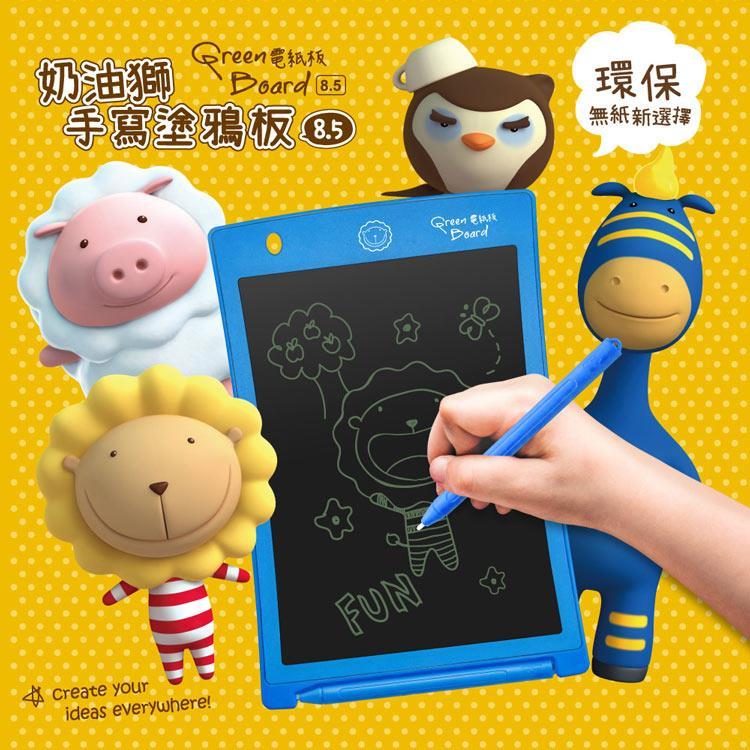 Green Board 限量 奶油獅8.5吋手寫塗鴉板-夢想藍