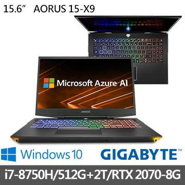 GIGABYTE 技嘉 AORUS 15-X9 15.6吋 i7-8750H 16G 電競筆電