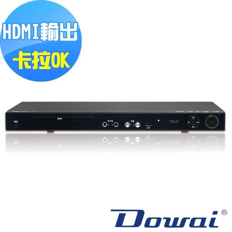 Dowai 多偉Divx/USB/卡拉OK/HDMI DVD影音播放機 AV-997