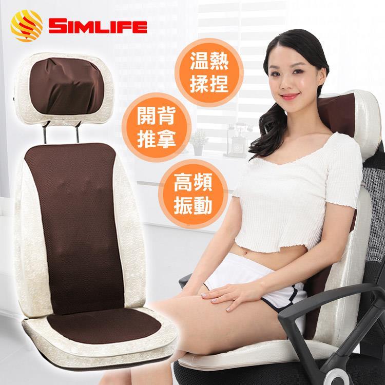 Simlife—小資最愛背部放鬆溫熱推拿按摩椅墊