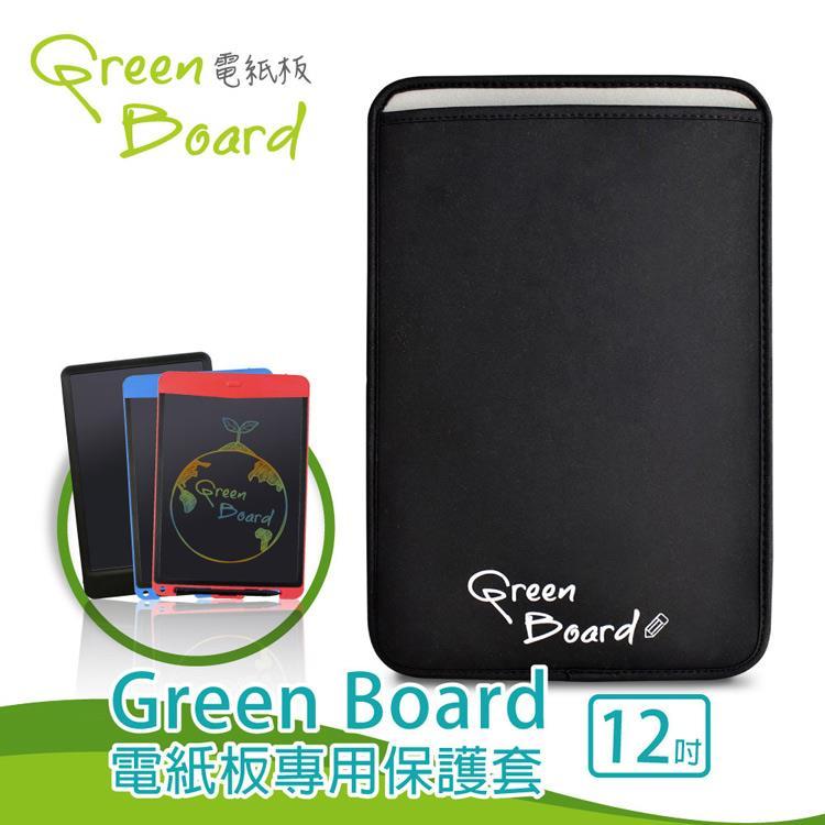 【Green Board12吋保護套】 適用MT10吋/KIDS10吋/SP10吋