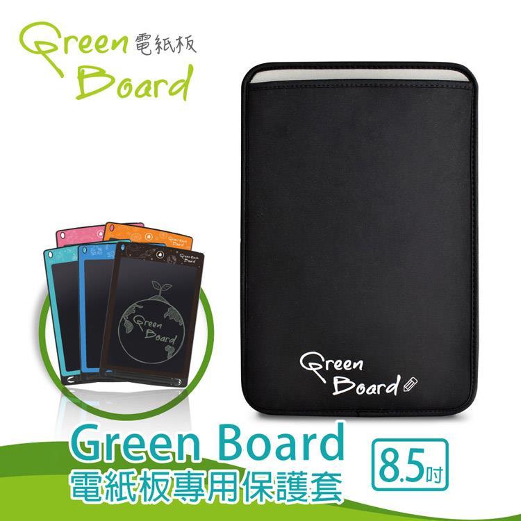 【Green Board8.5吋保護套】 適用MT8.5/Plus 8.5