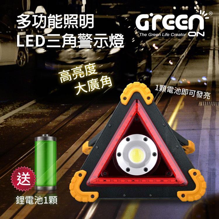 多功能照明LED三角警示燈