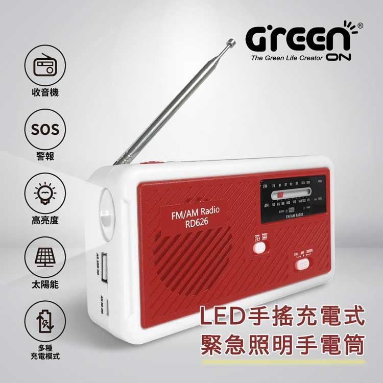 LED手搖充電式緊急照明手電筒 RD626 (防災/收音機/露營燈/行充/SOS求救訊號)