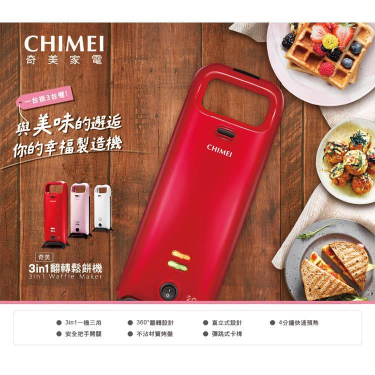【奇美】3in1翻轉鬆餅機 HP-07AT0B