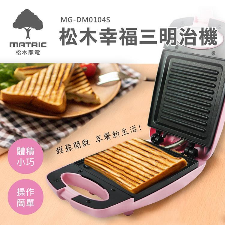 【松木家電MATRIC】幸福三明治機MG-DM0104S