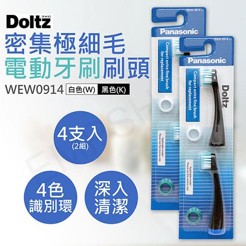 【國際牌Panasonic】密集極細毛電動牙刷刷頭 WEW0914 (4支入)
