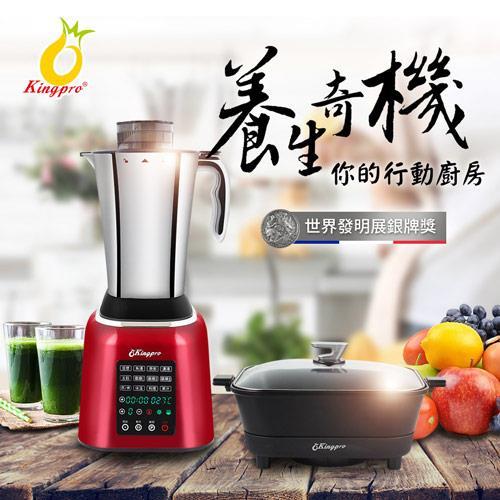 Kingpro鳳梨牌 養生奇機-多功能行動廚房(全營養食物調理機+萬用鍋) 法拉利紅 JU-701S