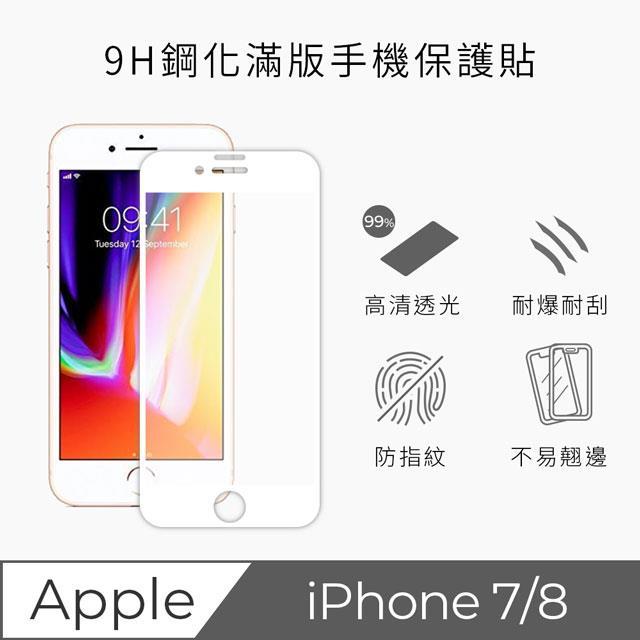 TEKQ iPhone 7 / 8 康寧大猩猩第三代 3D滿版鋼化玻璃 保護貼 耐爆耐刮 9H 白色