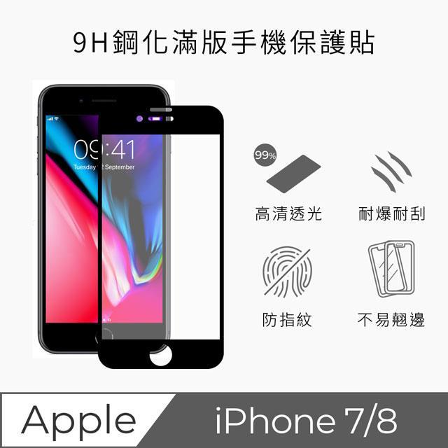 TEKQ iPhone 7 / 8 康寧大猩猩第三代 3D滿版鋼化玻璃 保護貼 耐爆耐刮 9H 黑色