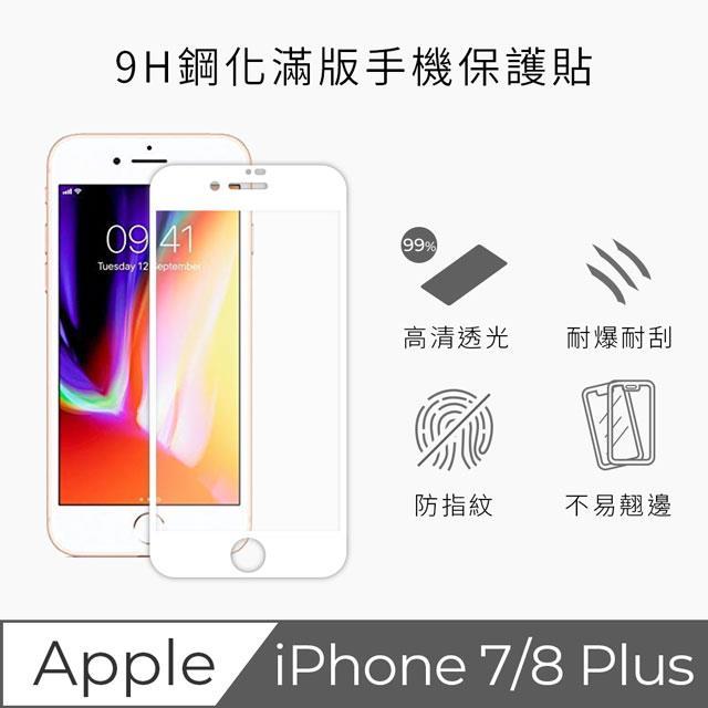 TEKQ iPhone 7 / 8  Plus 康寧大猩猩第三代 3D滿版鋼化玻璃 保護貼 白色