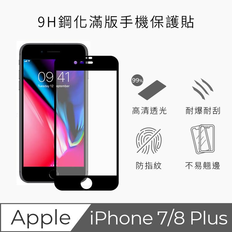 TEKQ iPhone 7 / 8  Plus 康寧大猩猩第三代 3D滿版鋼化玻璃 保護貼 黑色