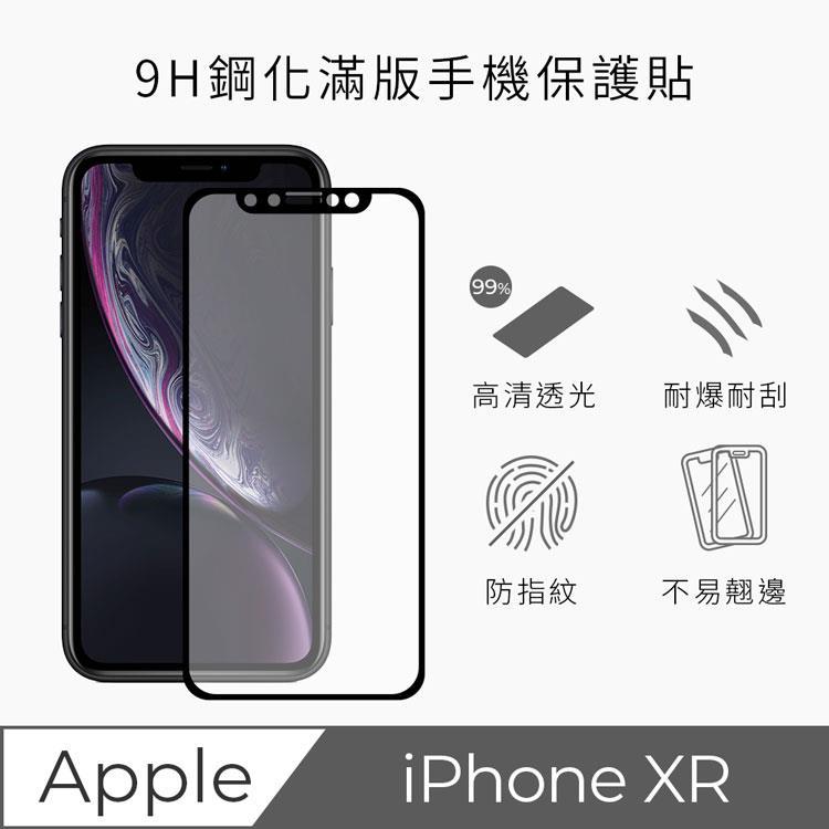 TEKQ iPhone XR 康寧大猩猩第三代 3D滿版鋼化玻璃 6.1吋 保護貼 強化 耐爆耐刮