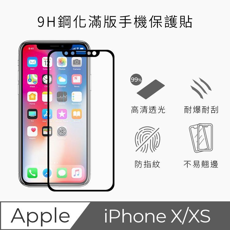 TEKQ iPhone X / XS 康寧大猩猩第三代 3D滿版鋼化玻璃 5.8吋 保護貼 9H硬度