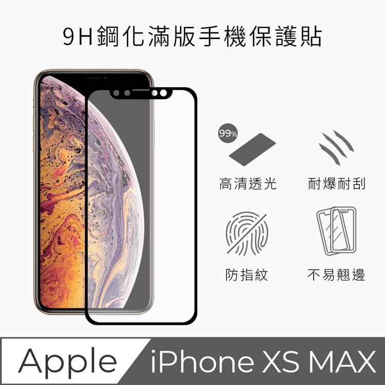 TEKQ iPhone XS MAX 康寧大猩猩第三代 3D滿版鋼化玻璃 6.5吋 保護貼 耐爆耐刮