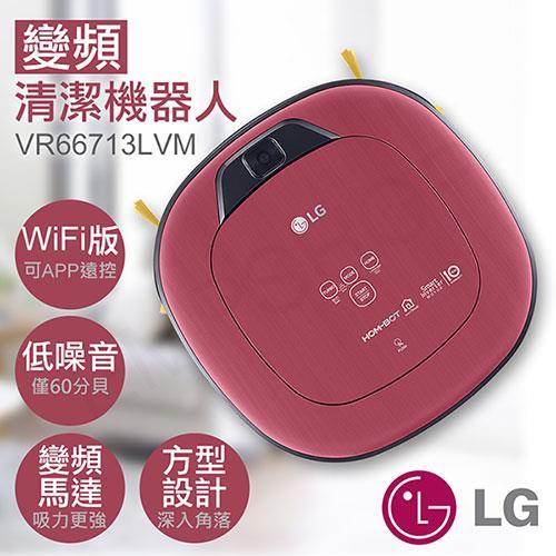 【樂金LG】變頻清潔機器人(WiFi版) VR66713LVM