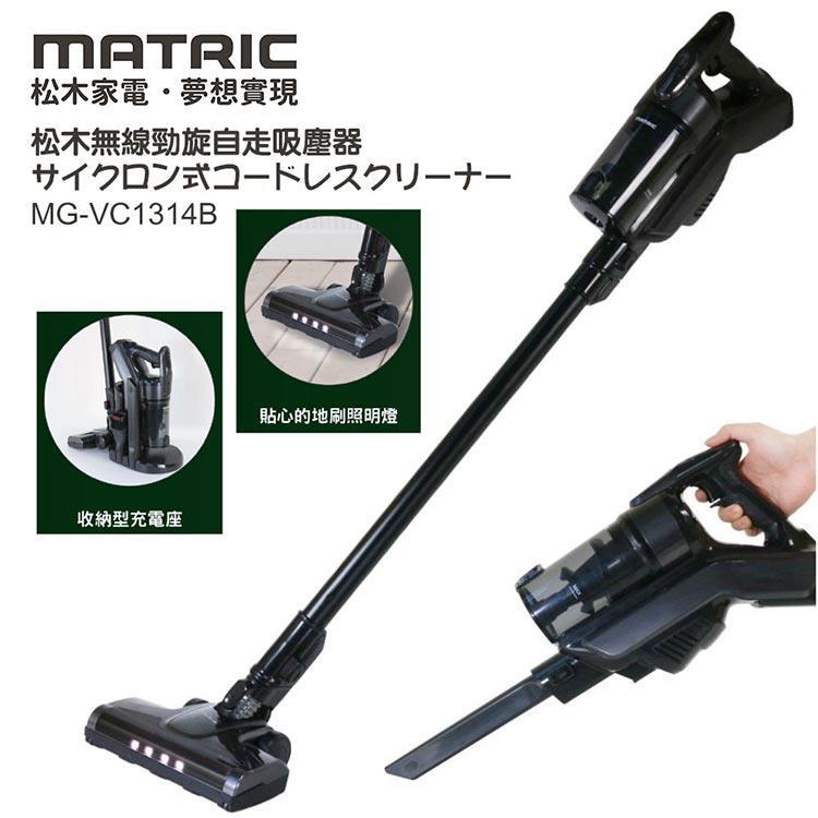 松木MATRIC-無線勁旋自走吸塵器MG-VC1314B