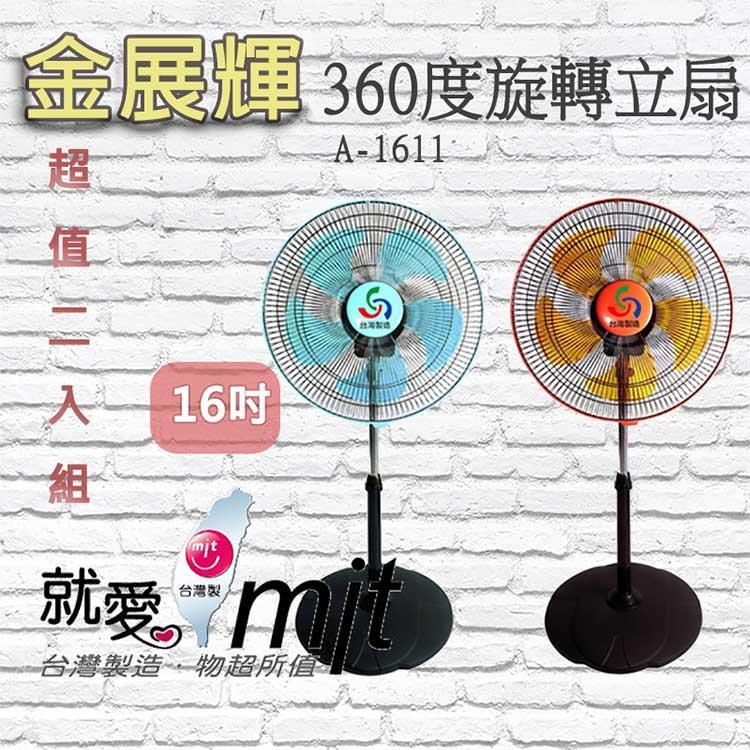 【金展輝】16吋8方吹涼風扇(A-1611)二入組