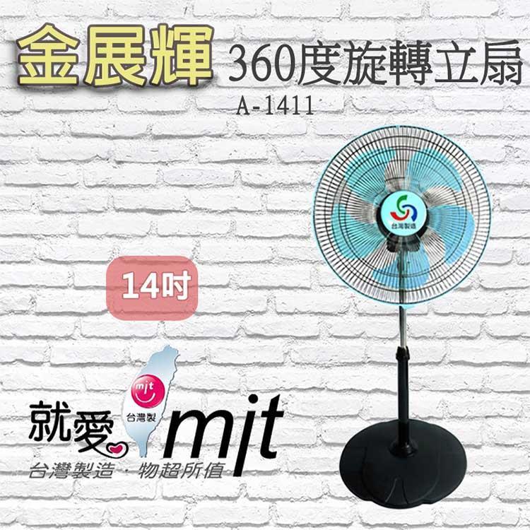 【金展輝】14吋8方吹涼風扇(A-1411)