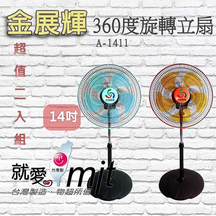 【金展輝】14吋8方吹涼風扇(A-1411)二入組
