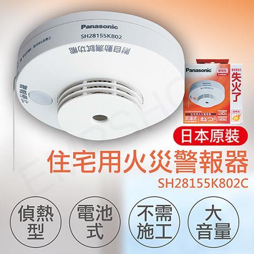 【國際牌Panasonic】住宅用火災警報器(偵熱型) SH28155K802C