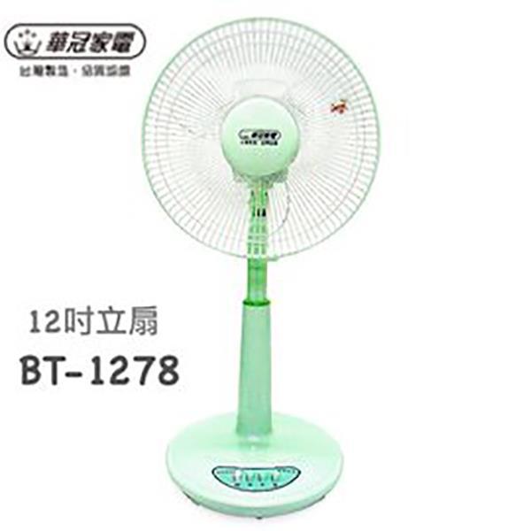 【華冠】12吋桌立扇 BT-1278