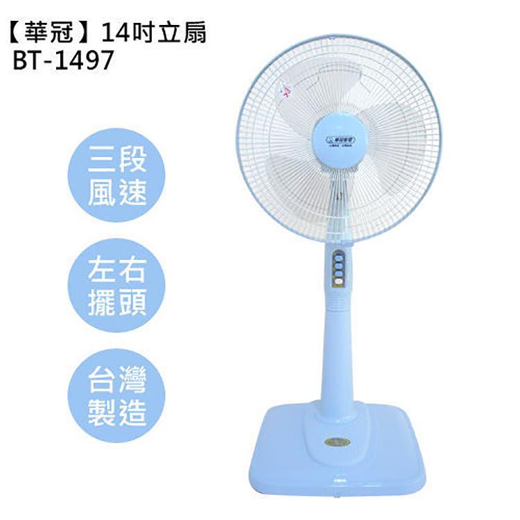 【華冠】 14吋立扇BT-1497
