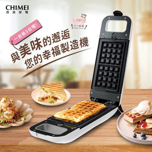 CHIMEI奇美 三合一多功能翻轉鬆餅機 HP-07AT0B-W (簡約白)
