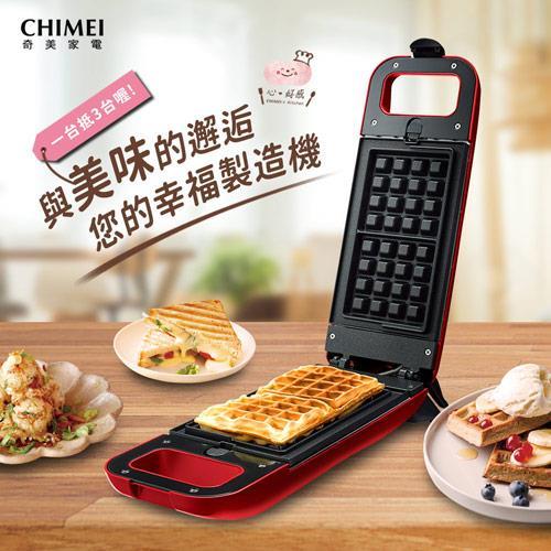 CHIMEI奇美 三合一多功能翻轉鬆餅機 HP-07AT0B-R (聖誕紅)