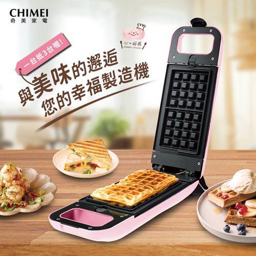 CHIMEI奇美 三合一多功能翻轉鬆餅機 HP-07AT0B-P (櫻花粉)