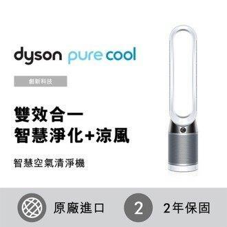 全民防疫 Dyson pure cool 二合一涼風空氣清淨機 TP00 (時尚白)