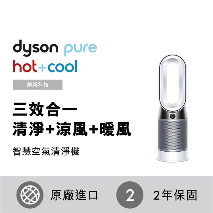 Dyson Pure Hot+Cool HP04 三合一涼暖空氣清淨機(時尚白)