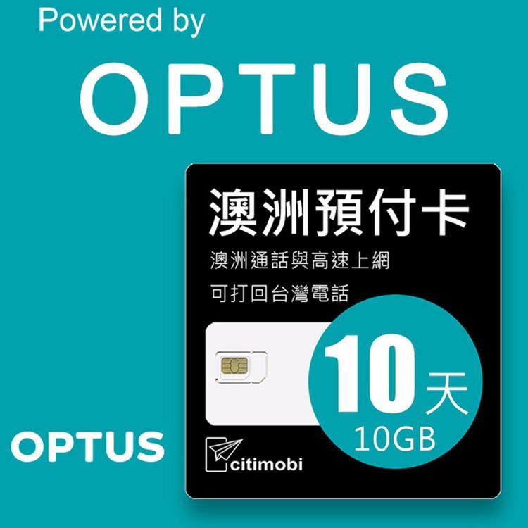 澳洲上網 - 10天10GB高速上網與通話預付卡(可熱點分享)