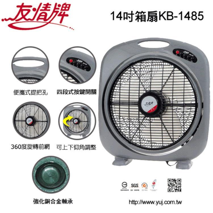 【友情】 14吋箱扇(中提) KB-1485