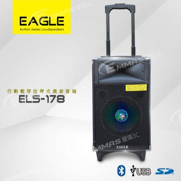 【EAGLE】行動藍芽拉桿式擴音音箱 ELS-178