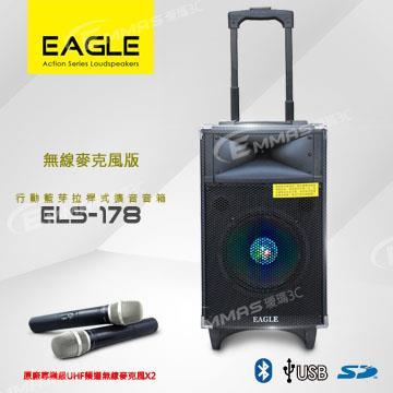 【EAGLE】行動藍芽拉桿式擴音音箱 無線麥克風版 ELS-178