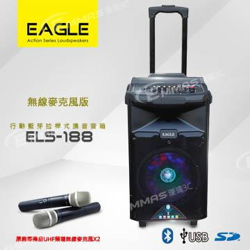 【EAGLE】行動藍芽拉桿式擴音音箱 無線麥克風版 ELS-188