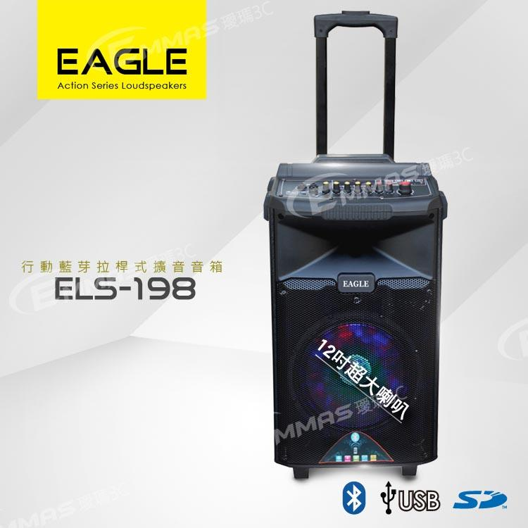 【EAGLE】行動藍芽拉桿式擴音音箱 ELS-198