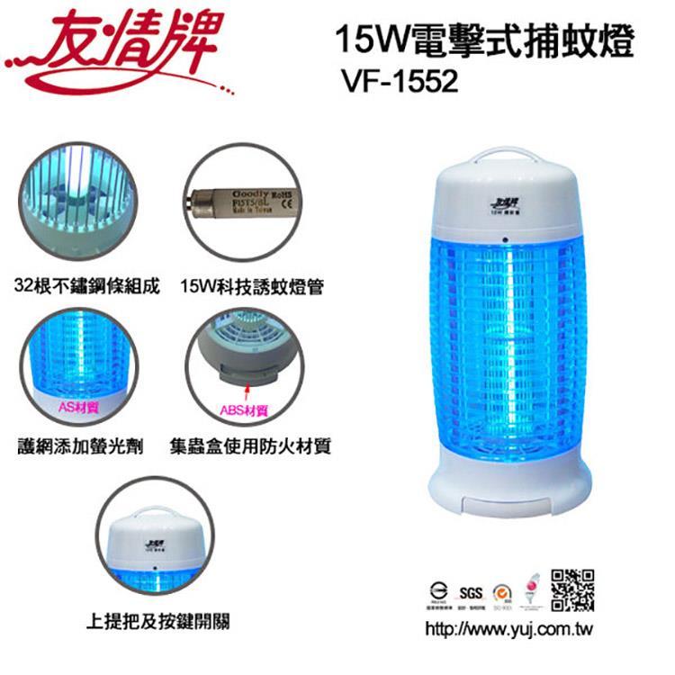 【友情】15W電擊式捕蚊燈 VF-1552