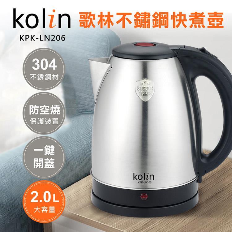 歌林kolin-2L不鏽鋼快煮壺KPK-LN206