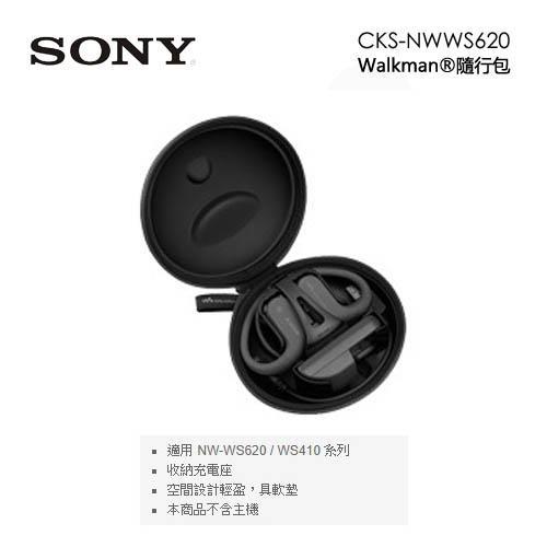 SONY Walkman 專屬保護套 CKS-NWWS620/WS623
